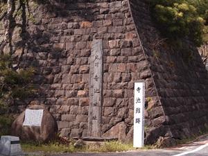 寺池城址碑