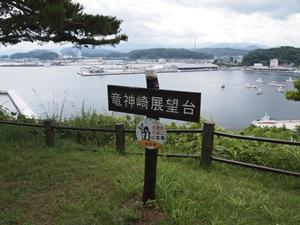 竜神崎展望台