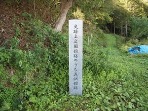 花沢館跡標柱