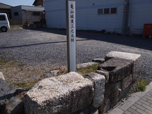 亀山城三の丸跡の石垣と標柱
