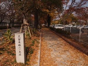 久留米城二の丸跡